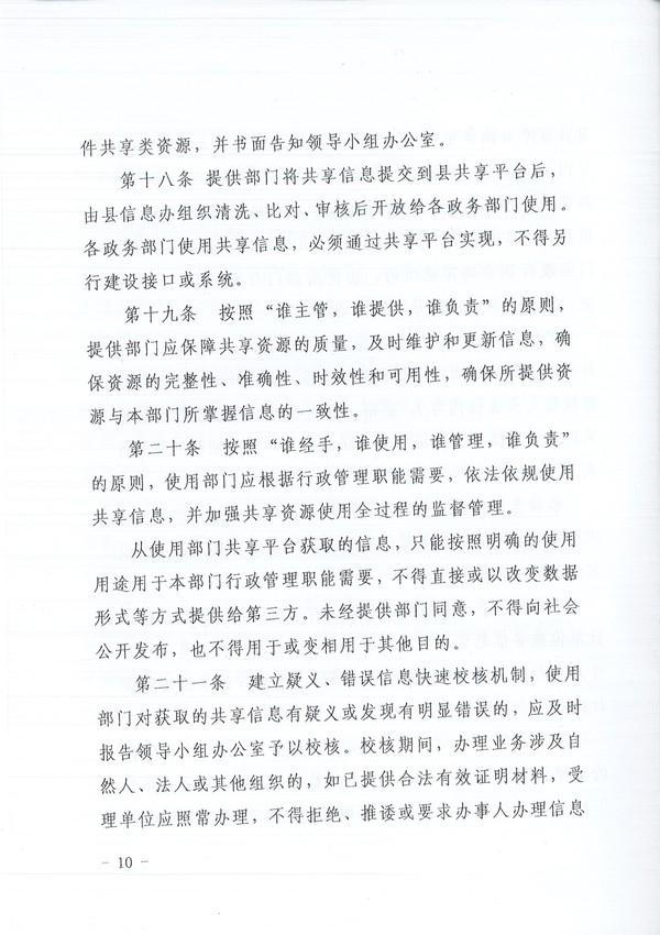 【临政办秘〔2018〕145号】关于印发《临泉县政务信息资源共享管理暂行办法》的通知_10.jpg