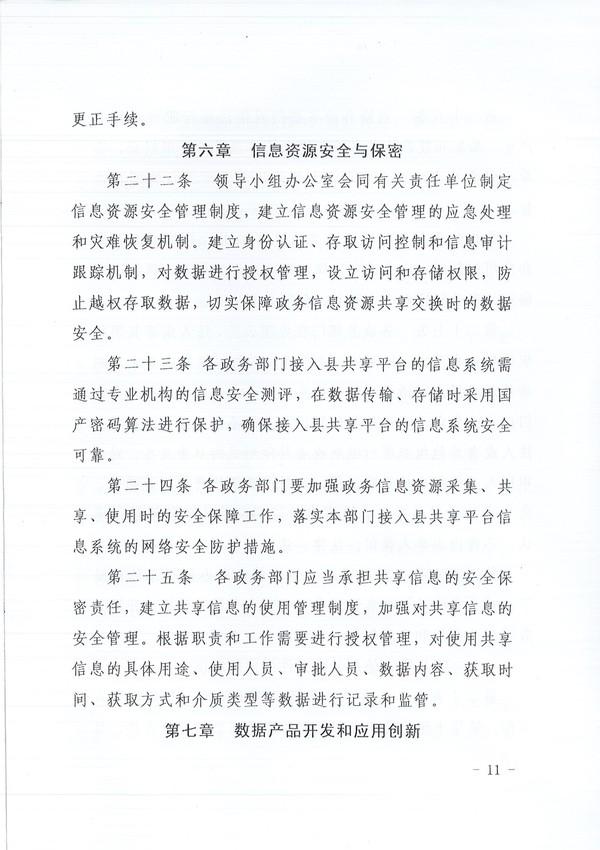 【临政办秘〔2018〕145号】关于印发《临泉县政务信息资源共享管理暂行办法》的通知_11.jpg