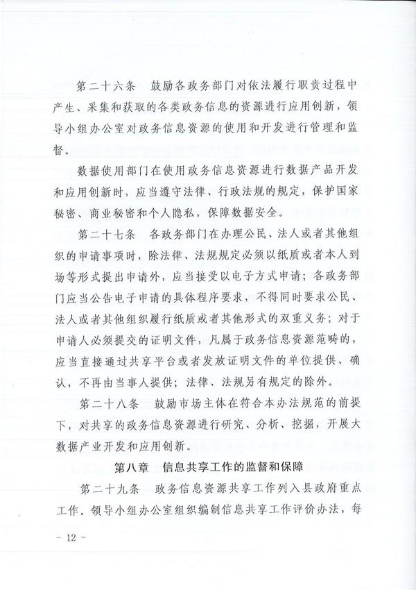 【临政办秘〔2018〕145号】关于印发《临泉县政务信息资源共享管理暂行办法》的通知_12.jpg