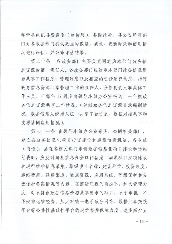 【临政办秘〔2018〕145号】关于印发《临泉县政务信息资源共享管理暂行办法》的通知_13.jpg