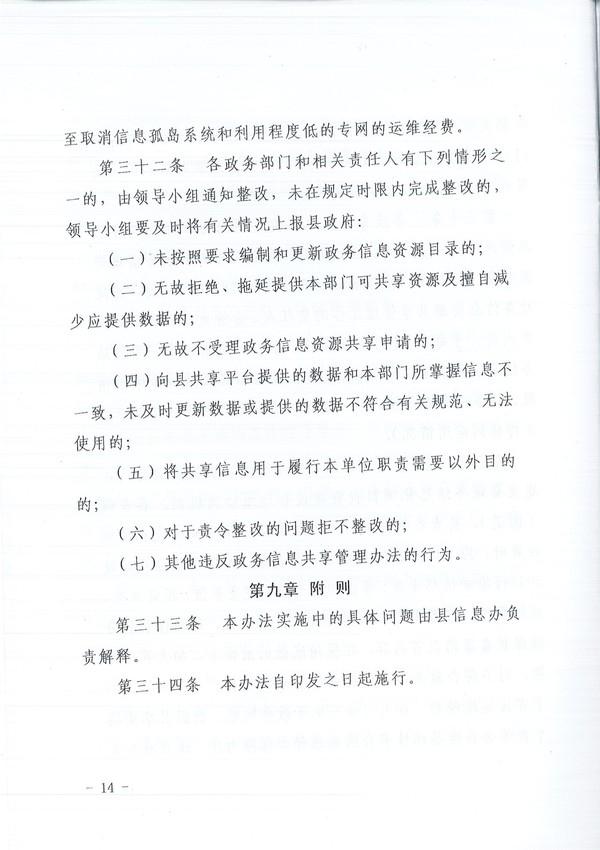 【临政办秘〔2018〕145号】关于印发《临泉县政务信息资源共享管理暂行办法》的通知_14.jpg