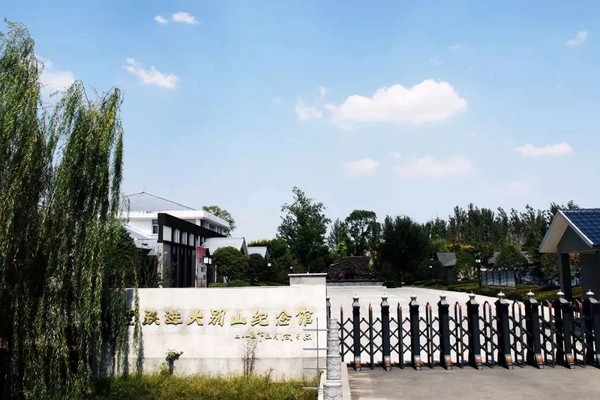 临泉千里跃进大别山纪念馆