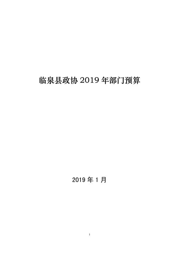 附件2.临泉�嫦卣�协2019年部门≡预算�_1.jpg