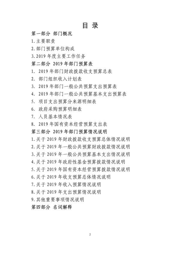 附件2.临泉县�K政协2019年部门预⌒算_2.jpg