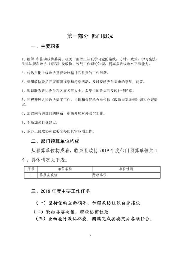 附件2.临〓泉县政协2019年部门『预算◆_3.jpg