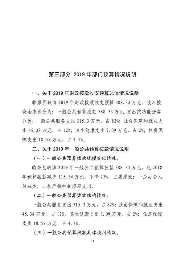 附件2.临泉县政协2019年部门预算_14.jpg