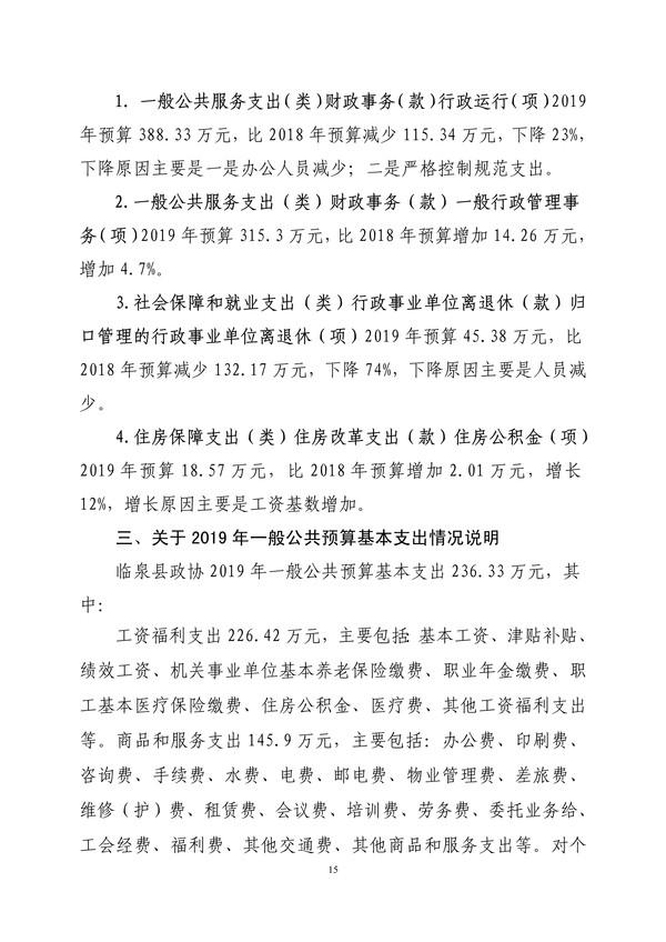 附件2.临泉县政协2019年部门预算_15.jpg