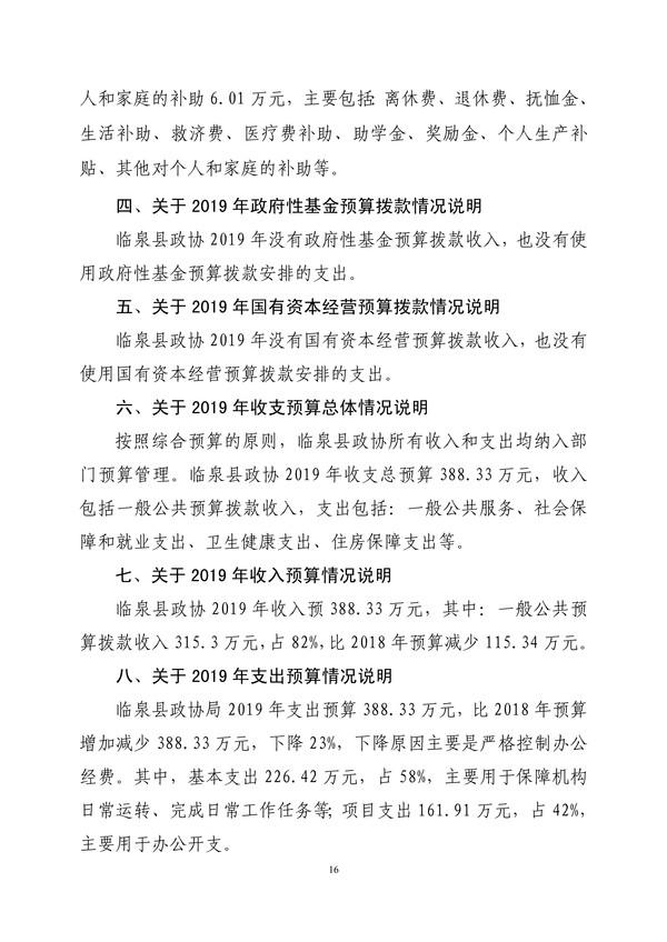 附件2.临泉县政协2019年部门预算_16.jpg