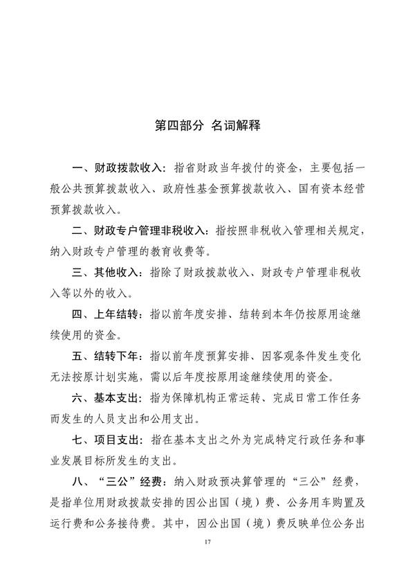 附件2.臨泉縣政協2019年部門預算_17.jpg
