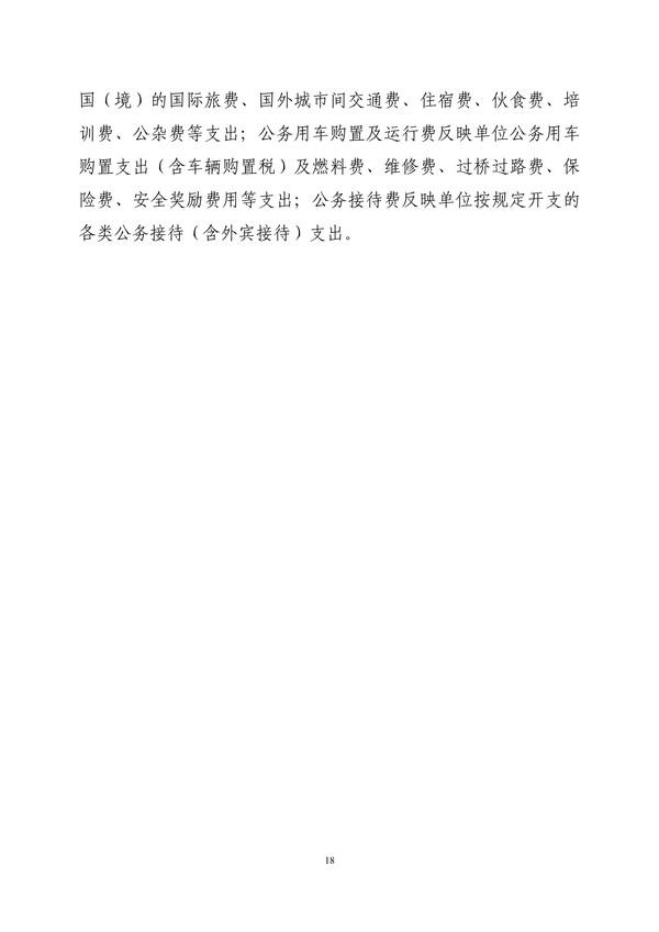 附件2.臨泉縣政協2019年部門預算_18.jpg