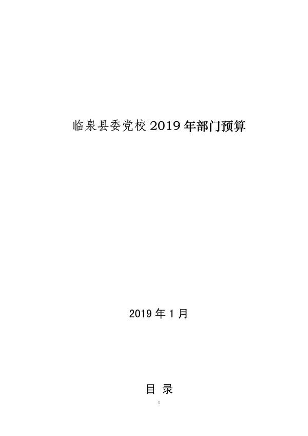 黨校2019年部門預算公開_1.jpg