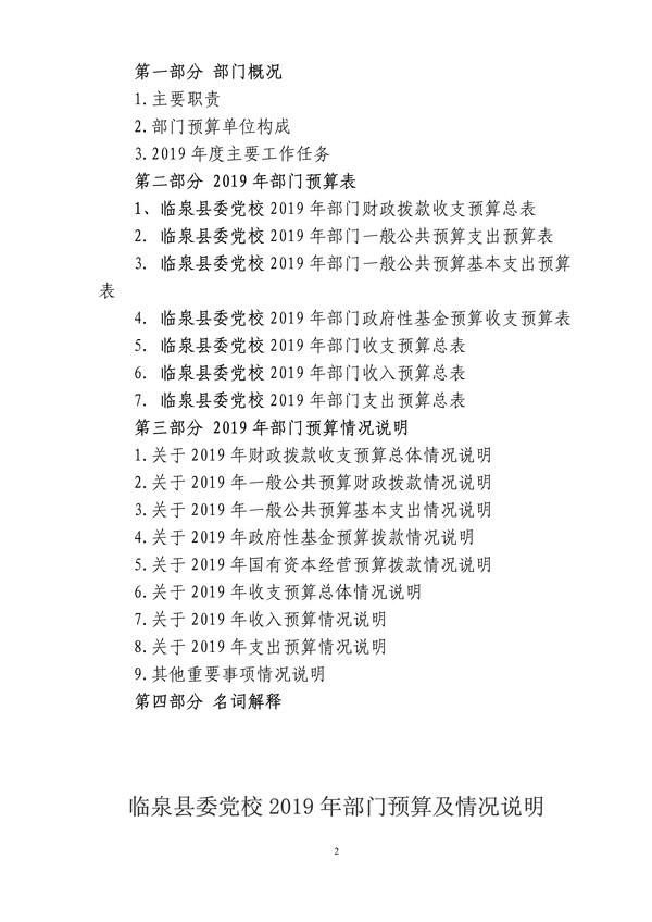黨校2019年部門預算公開_2.jpg
