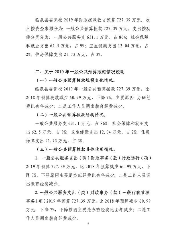 黨校2019年部門預算公開_6.jpg