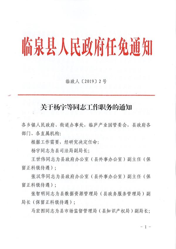 臨政人〔2019〕2號 關于楊宇等同志工作職務的通知_1.jpg