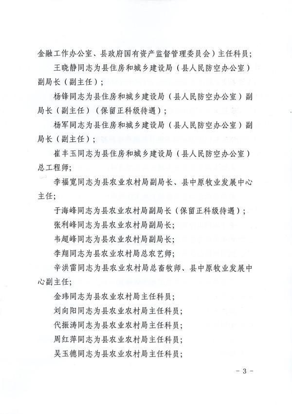 臨政人〔2019〕2號 關于楊宇等同志工作職務的通知_3.jpg