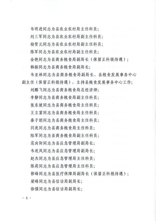 臨政人〔2019〕2號 關于楊宇等同志工作職務的通知_4.jpg