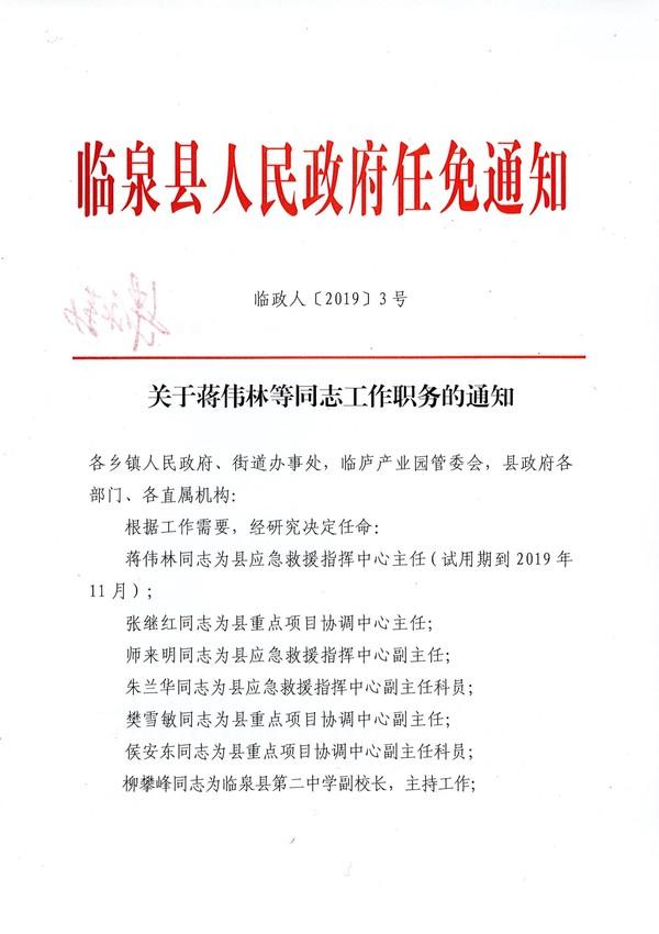 临政人〔2019〕3号 关于蒋伟林等同志工作职务的通知_1.jpg