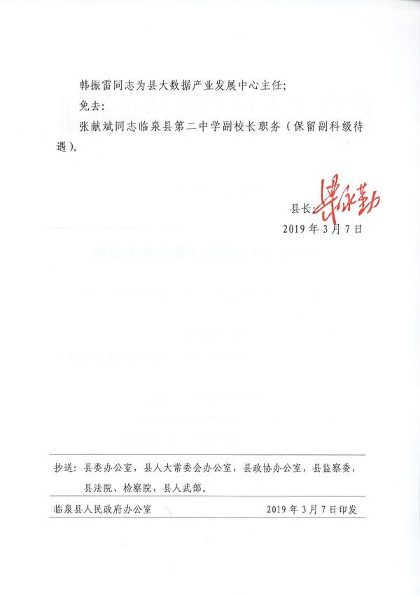 临政人〔2019〕3号 关于蒋伟林等同志工作职务的通知_2.jpg
