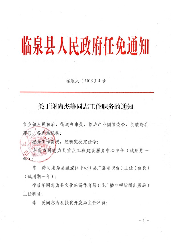 臨政人〔2019〕4號 關于謝尚杰等同志工作職務的通知_1.jpg