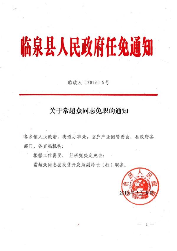 临政人〔2019〕6号 关于常超众同志工作职务的通知.jpg