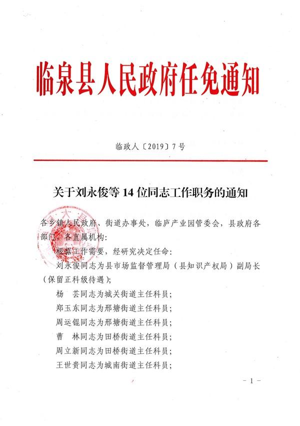 临政人〔2019〕7号 关于刘永俊等14位同志工作职务的通知_1.jpg
