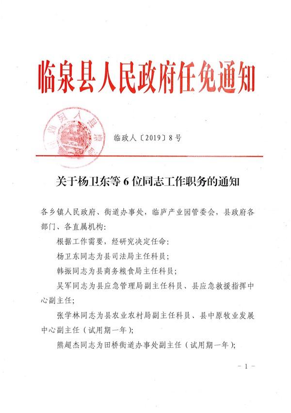 臨政人〔2019〕8號 關于楊衛東等6位同志工作職務的通知_1.jpg