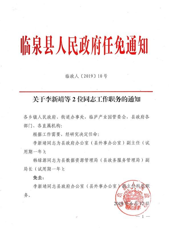 臨政人〔2019〕10號 關于李新靖等2位同志工作職務的通知_1.jpg