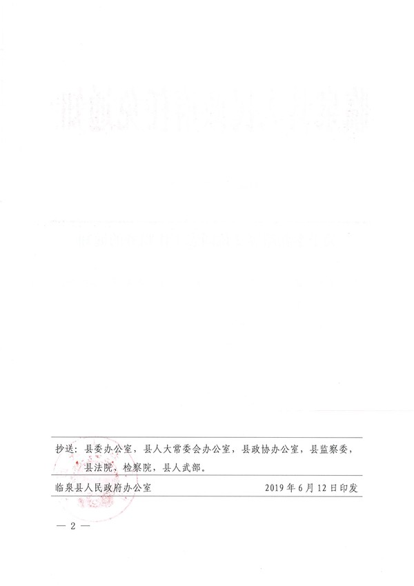 臨政人〔2019〕10號 關于李新靖等2位同志工作職務的通知_2.jpg