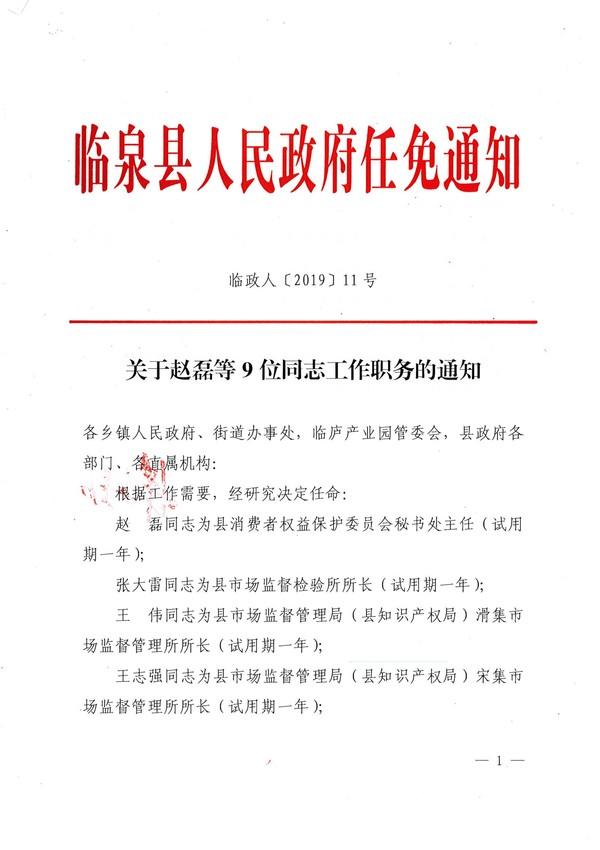 临政人〔2019〕11号 关于赵磊等9位同志工作职务的通知_1.jpg