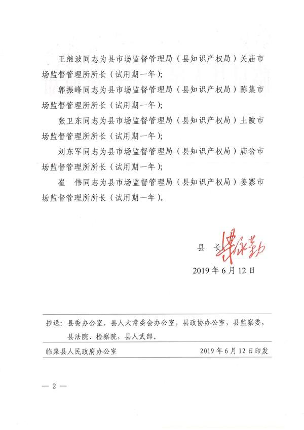 临政人〔2019〕11号 关于赵磊等9位同志工作职务的通知_2.jpg