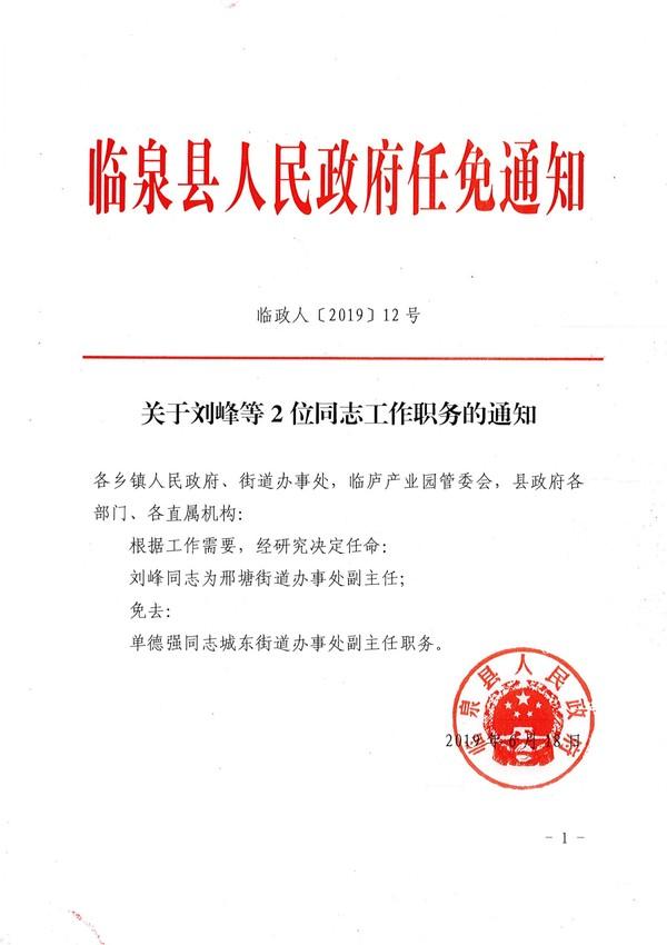 临政人〔2019〕12号 关于刘峰等2位同志工作职务的通知_1.jpg