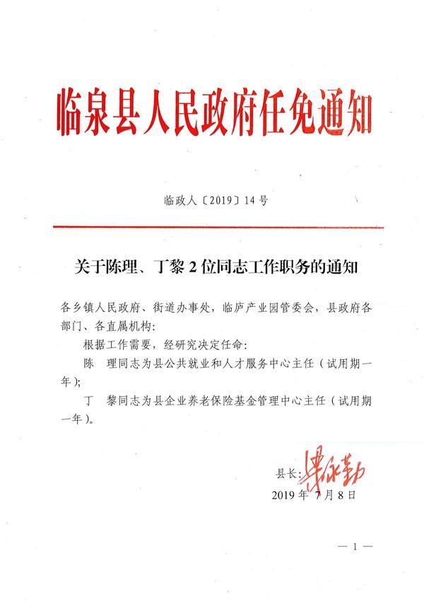 临政人〔2019〕14号□ 关于陈理、丁黎2位同志工作职务的通知.jpg