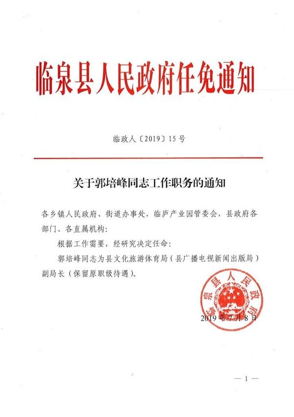 臨政人〔2019〕15號關于郭培峰同志工作職務的通知.jpg