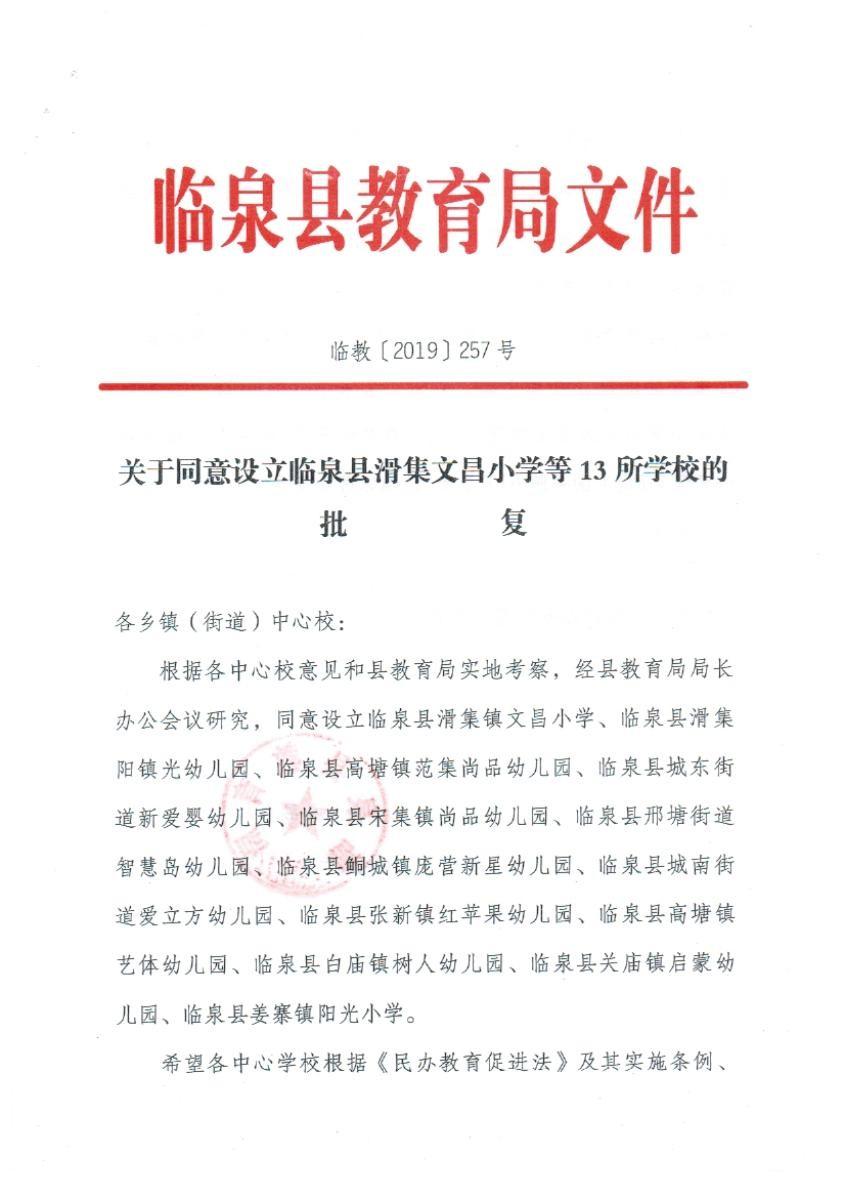 關于同意設立臨泉縣滑集文昌小學等13所學校的批復1.jpg