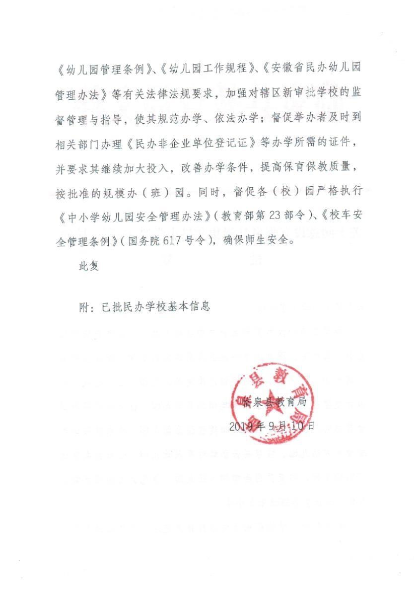 關于同意設立臨泉縣滑集文昌小學等13所學校的批復2.jpg