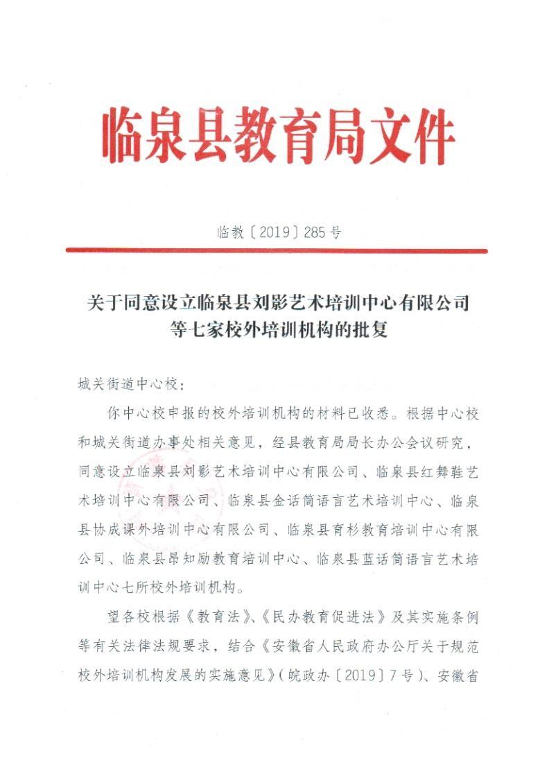 關于同意設立臨泉縣劉影藝術培訓中心有限公司等七家校外培訓機構的批復1.jpg