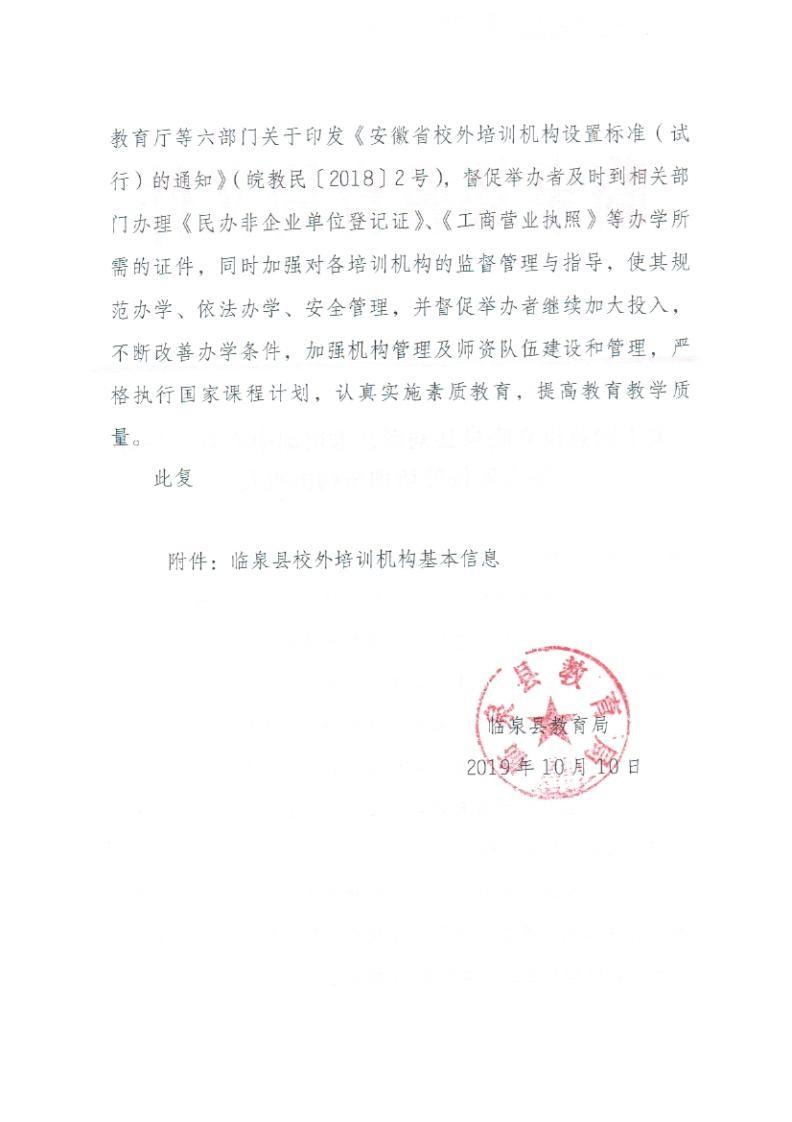 關于同意設立臨泉縣劉影藝術培訓中心有限公司等七家校外培訓機構的批復2.jpg