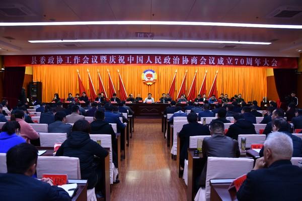 臨泉縣委政協工作會議暨慶祝中國人民政治協商會議成立70周年大會召開