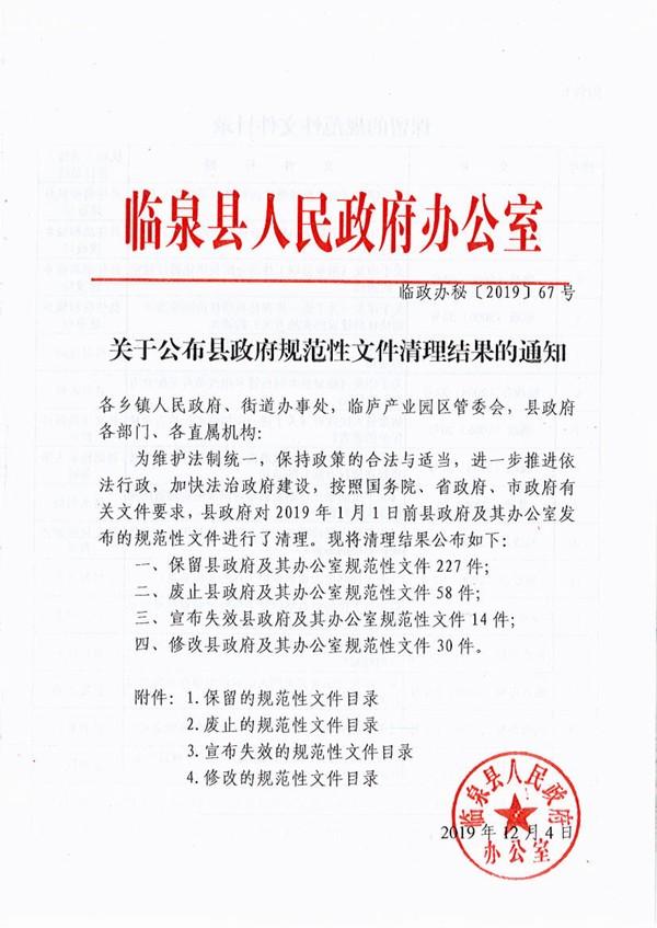 关于公布县政府规范性文件清理结果的通知_1.jpg