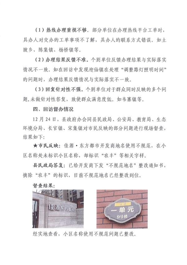 十二月份临泉县政府热线工作情况通报_3.jpg