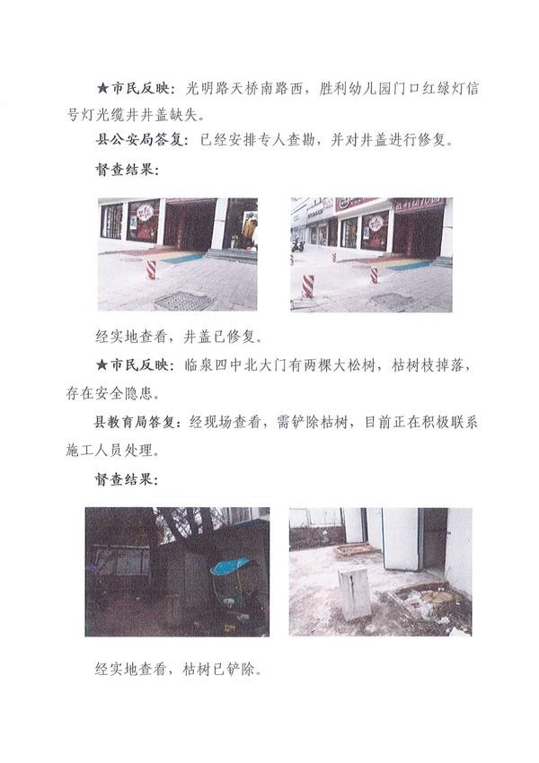 十二月份临泉县政府热线工作情况通报_4.jpg