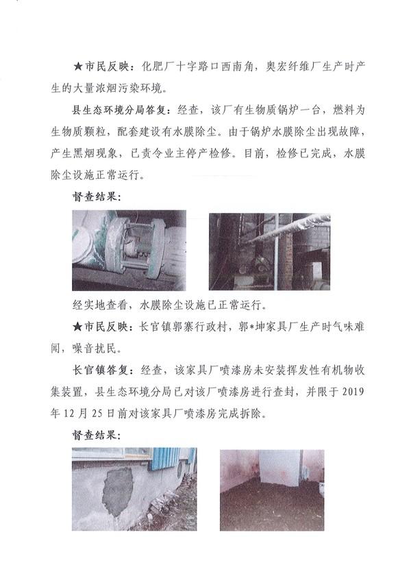十二月份临泉县政府热线工作情况通报_5.jpg