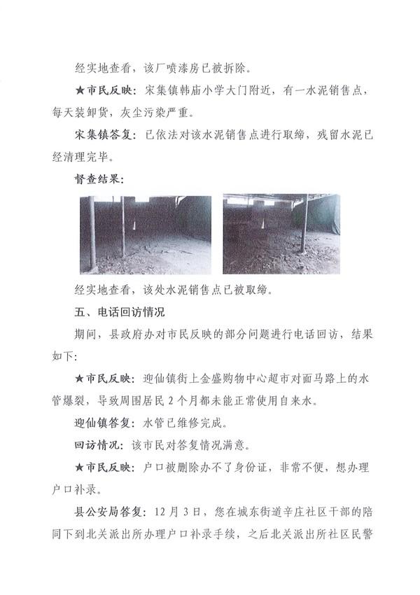 十二月份临泉县政府热线工作情况通报_6.jpg