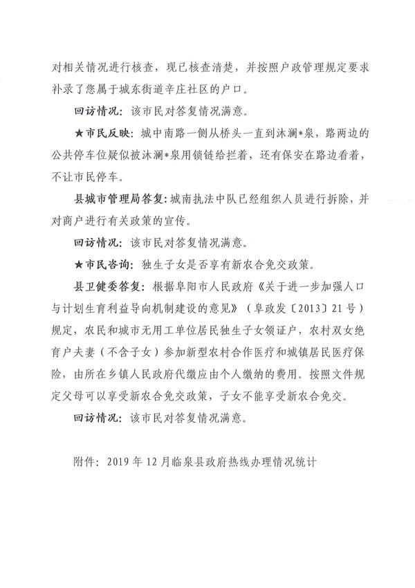 十二月份临泉县政府热线工作情况通报_7.jpg