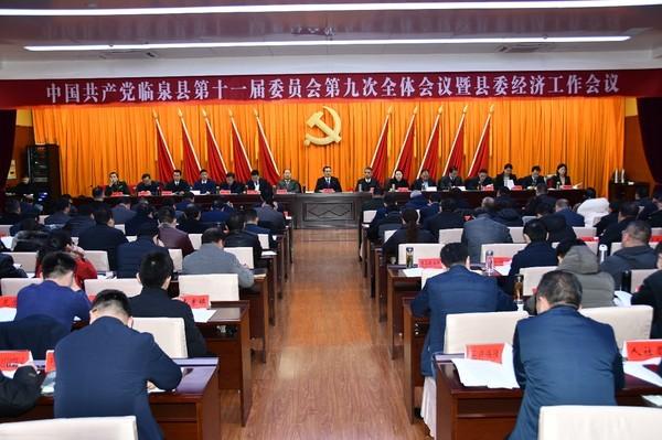 临泉县委十一届九次全会暨县委经济工作会议召开