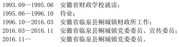 周建军简历.png