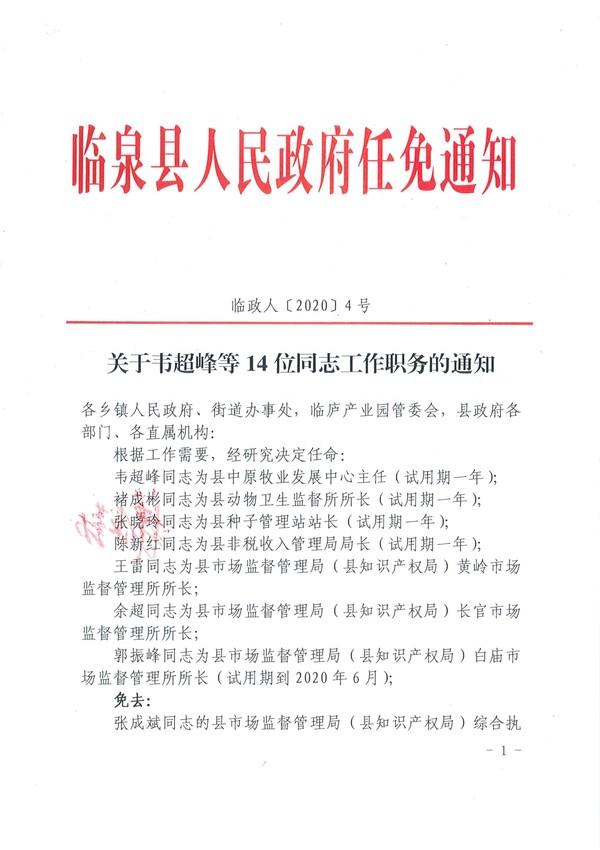 临政人〔2020〕4号 关于韦超峰等14位同志工作职务的通知_1.jpg