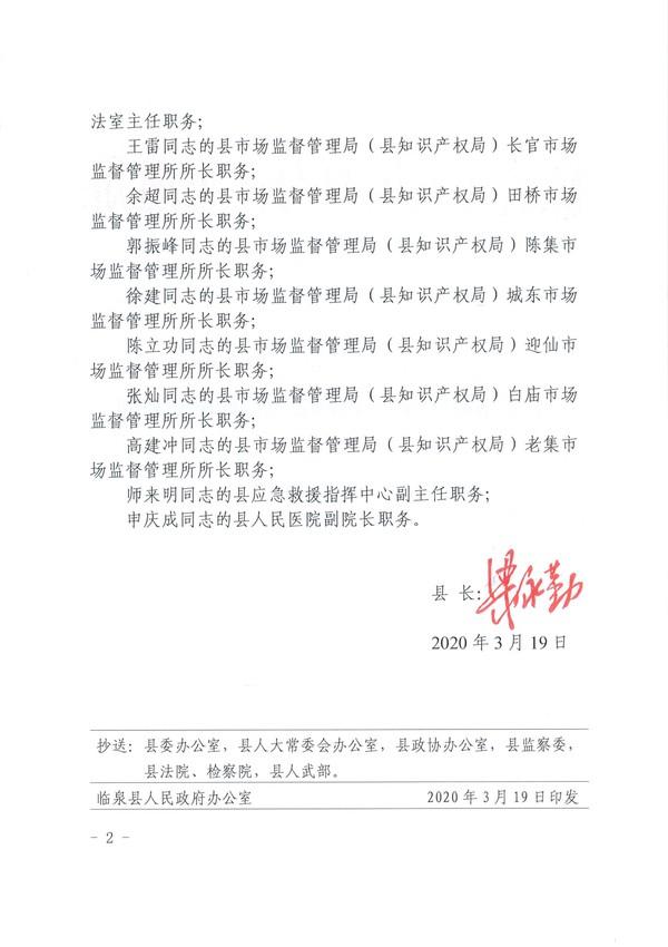 临政人〔2020〕4号 关于韦超峰等14位同志工作职务的通知_2.jpg