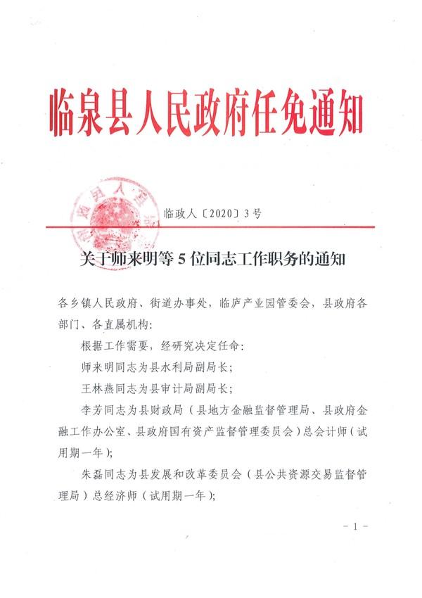 临政人〔2020〕5号 关于师来明等5位同志工作职务的通知_1.jpg