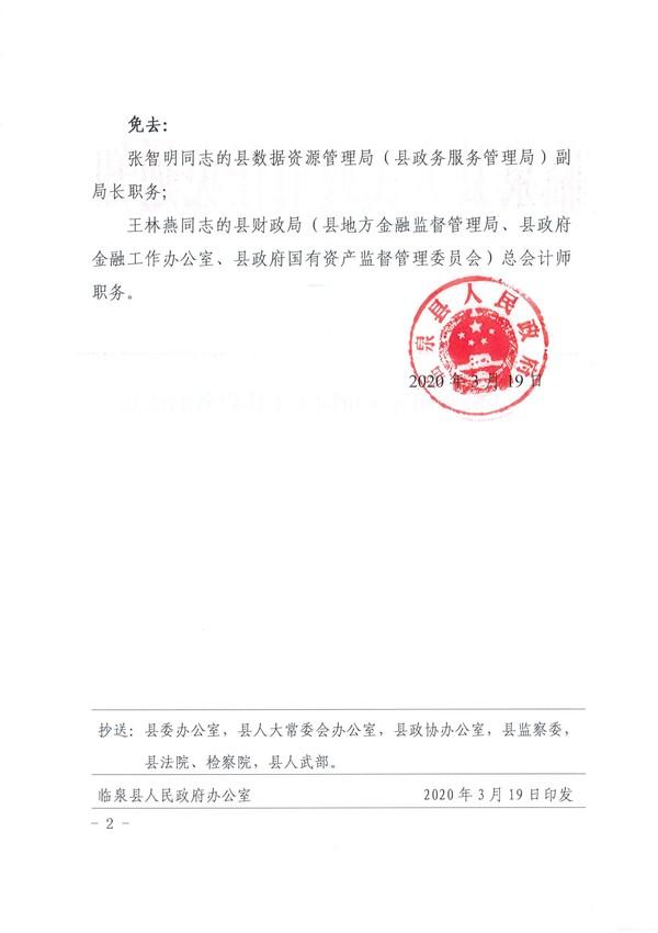 临政人〔2020〕5号 关于师来明等5位同志工作职务的通知_2.jpg